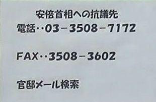安倍首相への抗議先