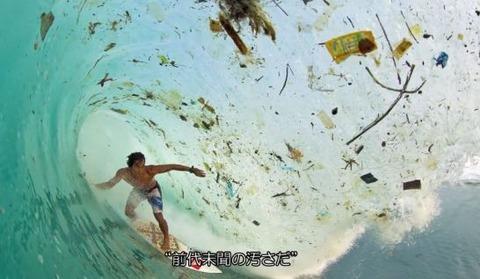 バリ島ゴミだらけ