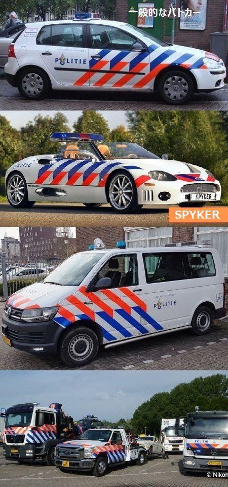 オランダ警察の車両