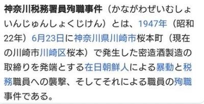 川崎市税務署員殉職事件