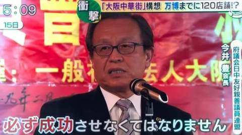 今井豊 維新の会