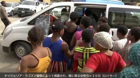 ナイジェリア 赤ちゃん工場の女性保護