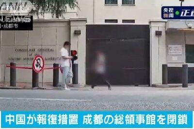 成都 アメリカ総領事館を封鎖