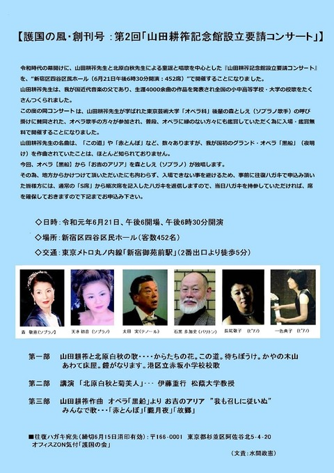 山田耕筰記念館設立要請護国の会コンサート (1)