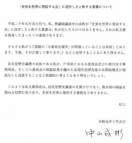 中山成彬 「史実を世界に発信する会」の私文書偽造について