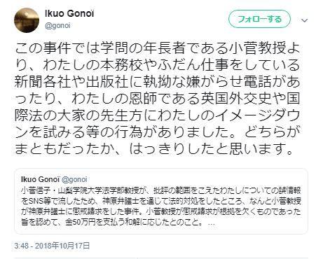 五ノ井郁夫教授