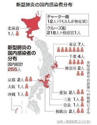 新型肺炎 国内感染者分布図
