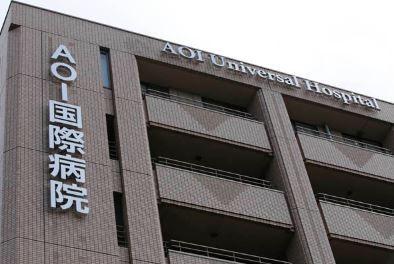 AOI国際病院
