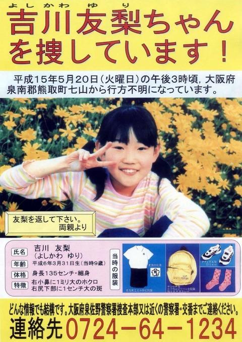 yuri-poster