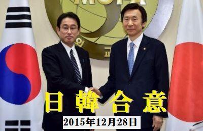 2015-12-28岸田文夫外相と尹炳世(ユン・ビョンセ)外交部長