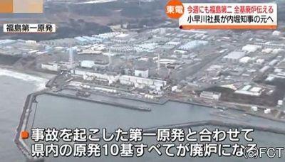 福島県内の原発10基すべてが廃炉に