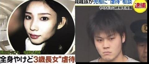 橋本佳歩(22)、田中聡(21)