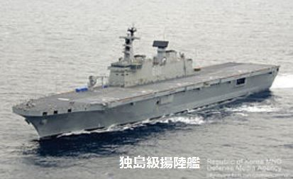 独島級揚陸艦