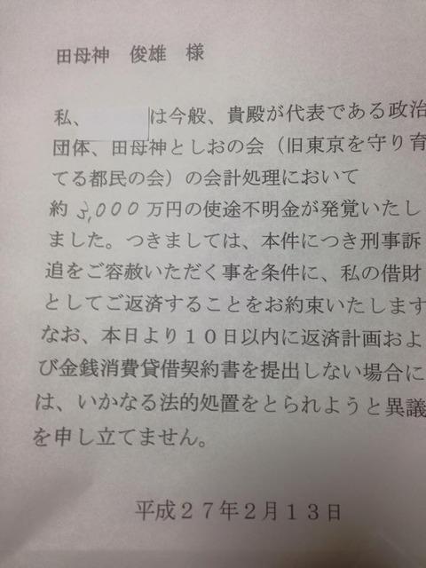 鈴木・第二の念書 2-13