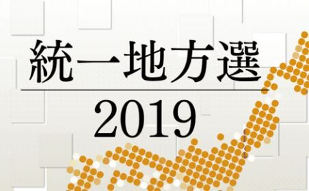 統一地方選2019