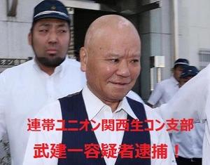 連帯ユニオン関西生コン支部 武健一委員長逮捕
