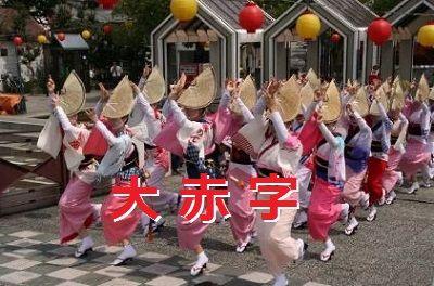 阿波踊り 大赤字