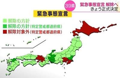 39県解除
