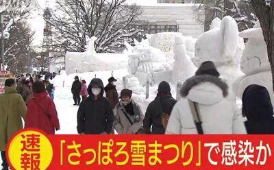 雪まつり2020で感染