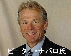 ピーター・ナバロ