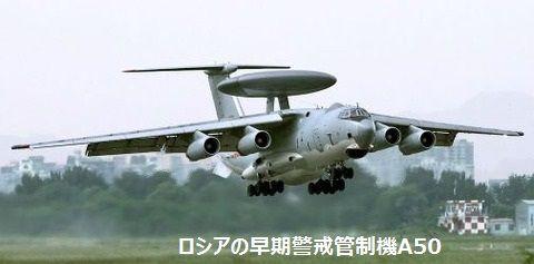 早期警戒管制機A50 ロシア