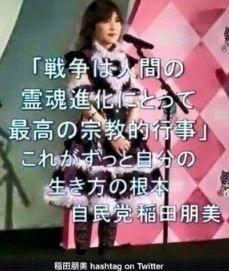 稲田朋美と「生長の家」