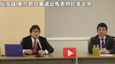 桜井誠 都知事選出馬表明