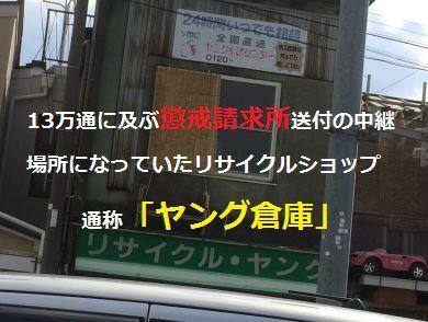 板橋区 ヤング倉庫