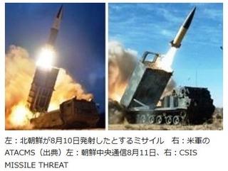 北朝鮮 新型ミサイル‐8月10日