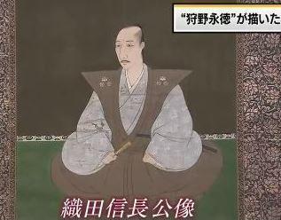 狩野永徳筆:織田信長