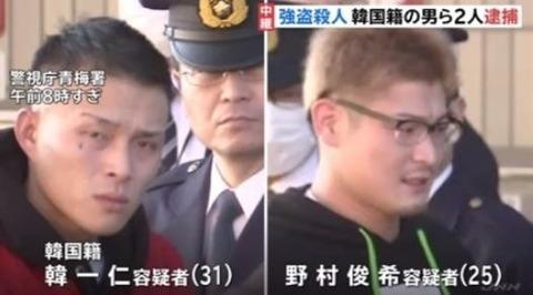 在日韓国人 強盗殺人