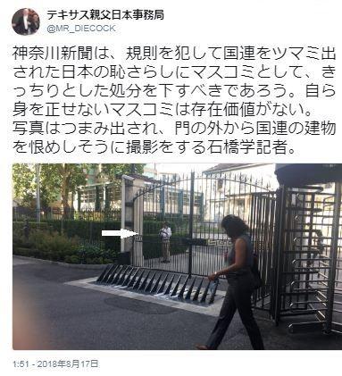 石橋学 神奈川新聞