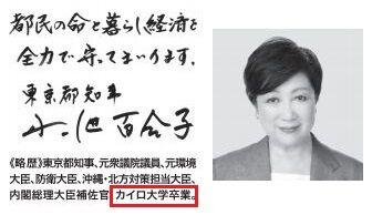 小池百合子 選挙公報