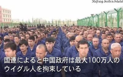 100万人のウイグル人を拘束