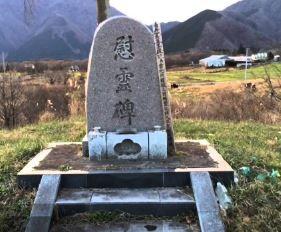 慰霊碑 富士ヶ嶺公園