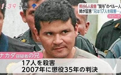 ナカダ容疑者の兄 17人を殺害して懲役35年