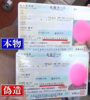 偽造在留カード