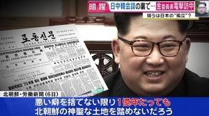 日朝対話「1億年後も無理」=北朝鮮紙