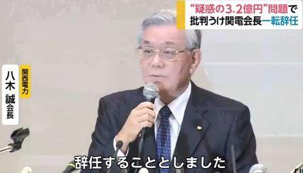 八木誠会長 辞任