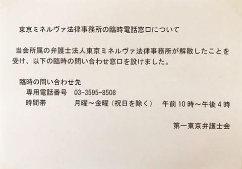 東京第一弁護士会