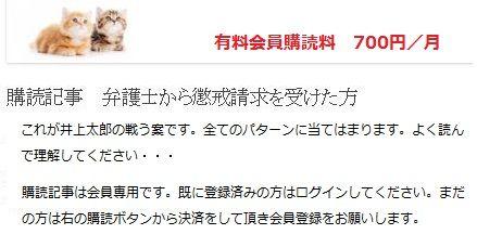 井上太郎 有料購読記事