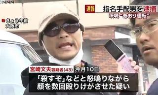 宮崎文夫 逮捕