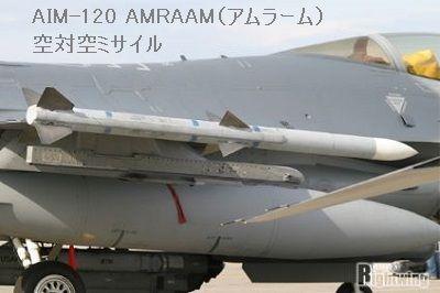 AIM120-AMRAAM(アムラーム)空対空ミサイル