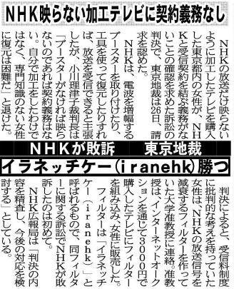 NHK敗訴