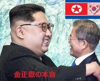 文在寅は北朝鮮の傀儡