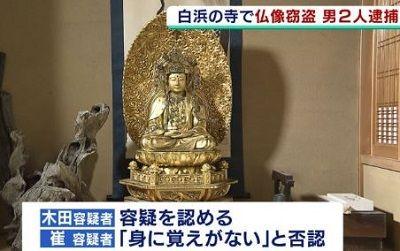 梵音寺から仏像を盗む 韓国籍の男