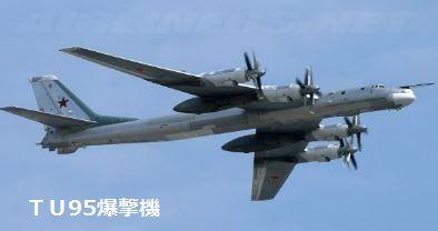 TU95爆撃機