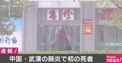 武漢 救急病院