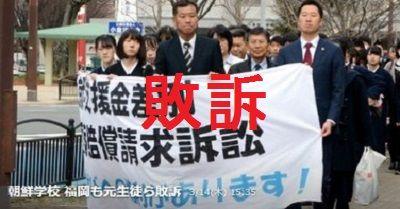 朝鮮学校、高校無償化問題