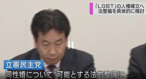 立憲民主党 LGBT